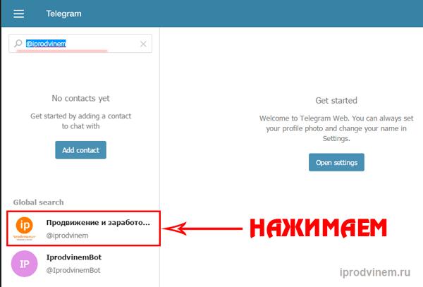 как-установить-телеграм-10