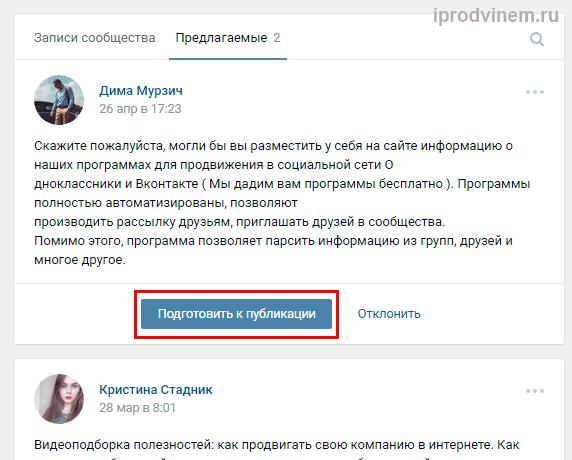 Как одобрить предложенную новость в ВКонтакте