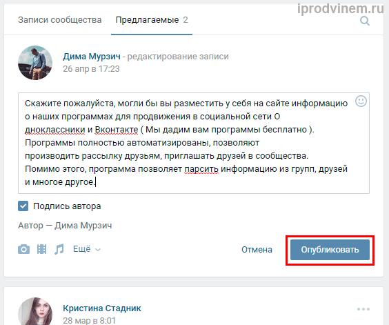 Как-одобрить-предложенную-новость-или-запись-в-ВКонтакте-3