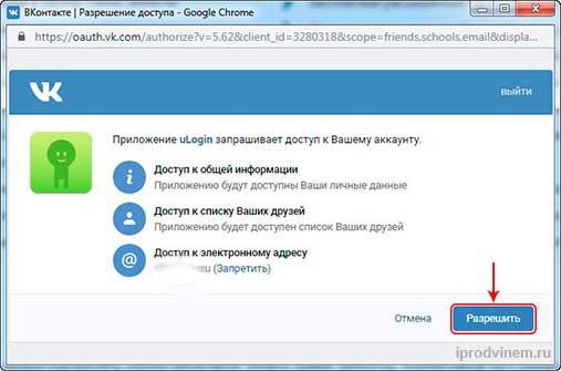 Авторизация через uLogin во Вконтакте