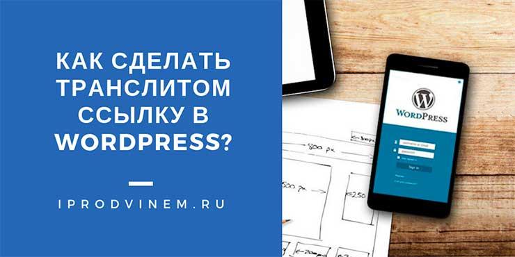 Как сделать транслитом ссылку в WordPress?