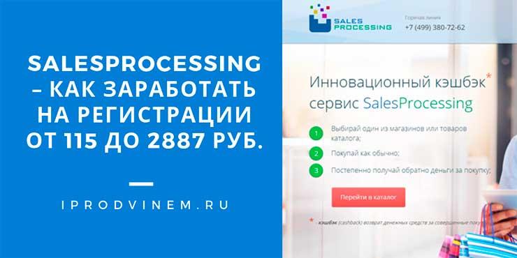 Salesprocessing – как заработать на регистрации от 115 до 2887 руб.
