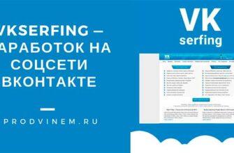 Vkserfing заработок на соцсети ВКонтакте