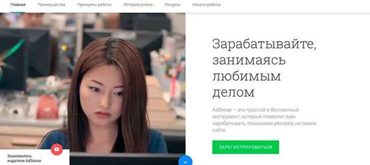 Google AdSense (гугл адсенс) монетизируйте свой веб сайт