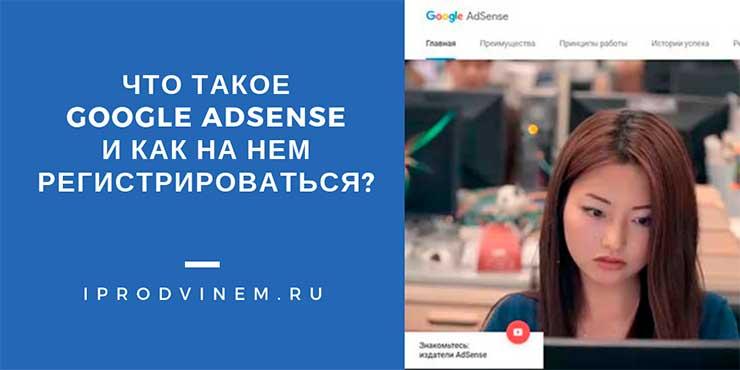 Google AdSense - как регистрироваться и что это такое