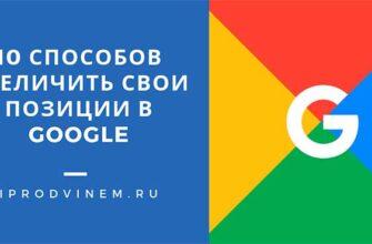 10 способов увеличить свои позиции в Google