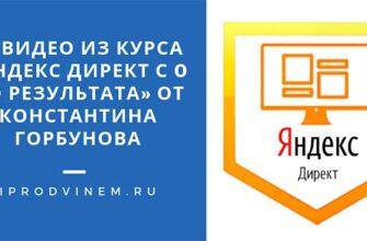 10 видео из курса «Яндекс Директ с 0 до результата» от Константина Горбунова