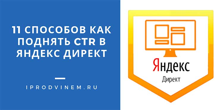 11 способов как поднять CTR в Яндекс Директ