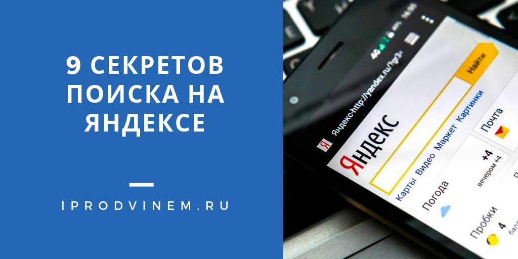 9 секретов поиска на Яндексе