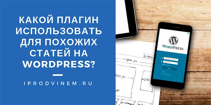Какой плагин использовать для отображения похожих статей на WordPress