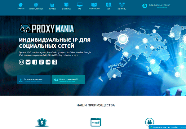 Proxymania-дешевые-прокси