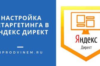 Настройка ретаргетинга в Яндекс Директ