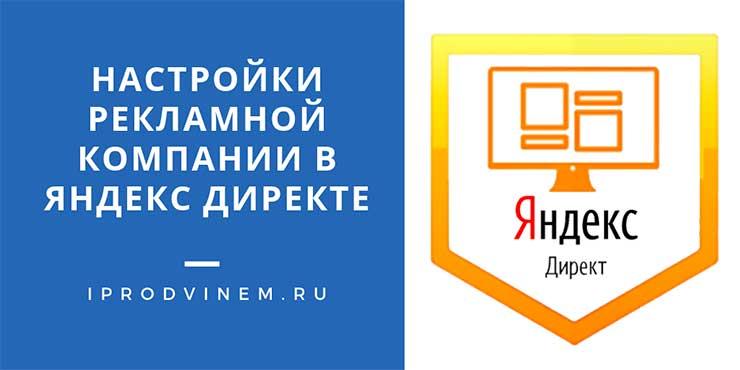 Настройки рекламной компании в Яндекс Директе