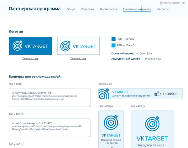 Vktarget—заработок-в-соцсетях-Вконтакте-Одноклассникках-10