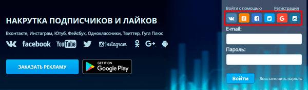 Vktarget—заработок-в-соцсетях-Вконтакте-Одноклассникках-2