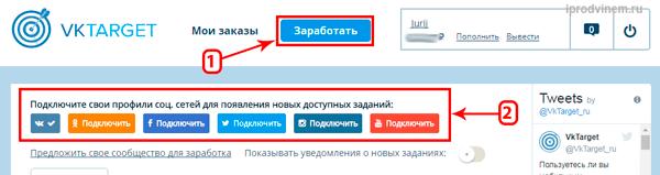 Vktarget—заработок-в-соцсетях-Вконтакте-Одноклассникках-4