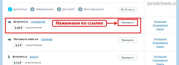 Vktarget—заработок-в-соцсетях-Вконтакте-Одноклассникках-7