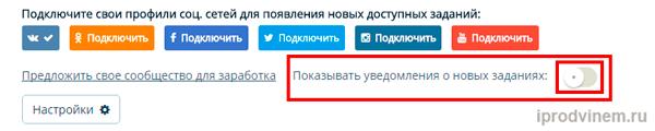 Vktarget—заработок-в-соцсетях-Вконтакте-Одноклассникках-8