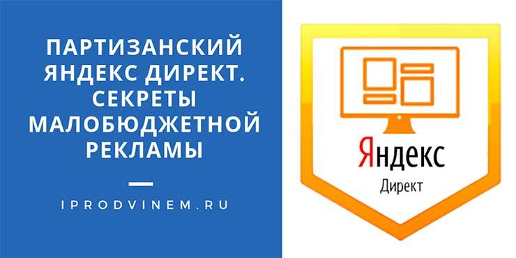 Партизанский Яндекс Директ. Секреты малобюджетной рекламы