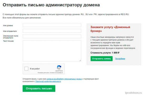 Reg ru письмо администратору домена