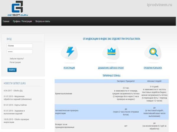 Как-увеличить-скорость-индексации-в-Яндексе-–-Getbot-guru-1