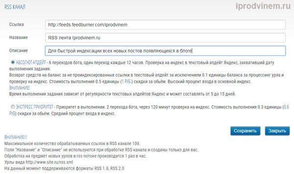 Как увеличить скорость индексации в Яндексе – Getbot guru