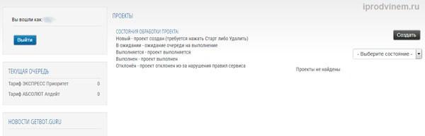 Как-увеличить-скорость-индексации-в-Яндексе-–-Getbot-guru-4