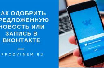 Как одобрить предложенную новость или запись в ВКонтакте