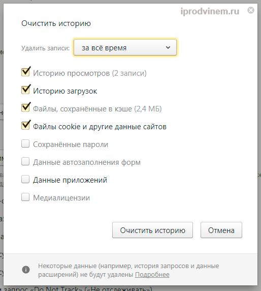 Как почистить кэш в Яндекс браузер