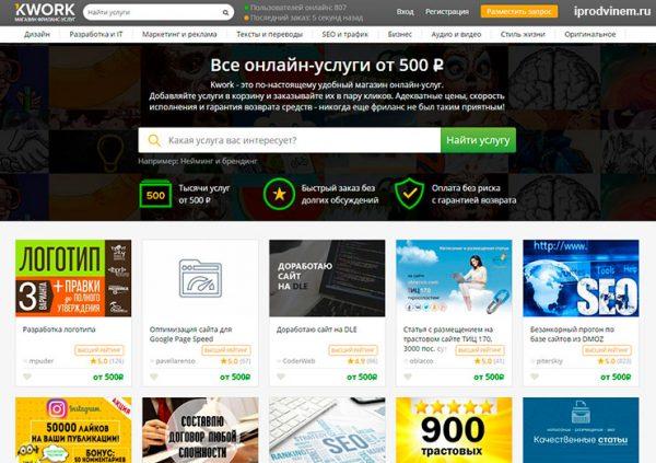 Кворк – биржа фриланс услуг по фиксированной цене в 500 руб