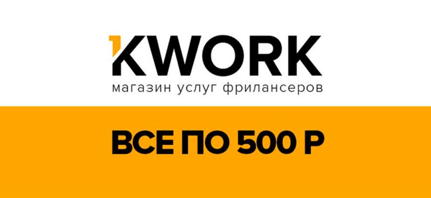 Kwork — обзор биржи фриланс услуг с фиксированной ценой в 500 руб