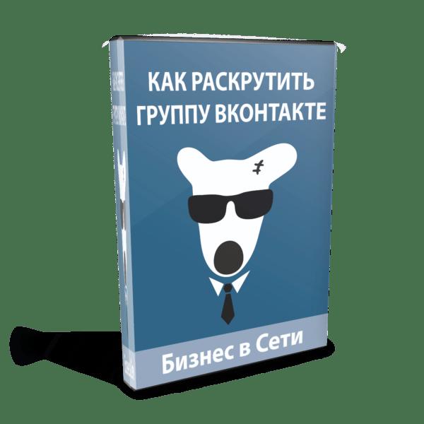 Как раскрутитьгруппу Вконтакте