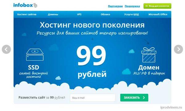 Инфобокс - хороший хостинг для сайтов