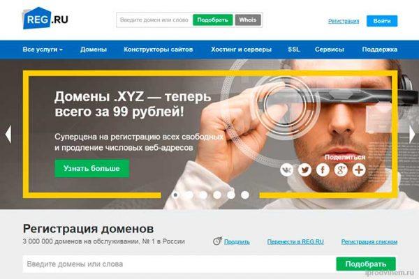 Reg ru - хороший хостинг для сайтов