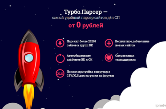 выгрузка товаров в вконтакте одноклассники turboparser
