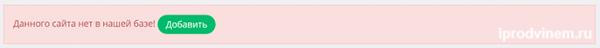 Далее возможны два варианта: в первом случае, если сайт есть в базе то откроется окно парсинга (его разбирали в видео); во втором случае выдаст сообщение что данного сайта нет в базе. Нас интересует именно второй вариант, поэтому в открывшемся окне нажимаем кнопку «Добавить