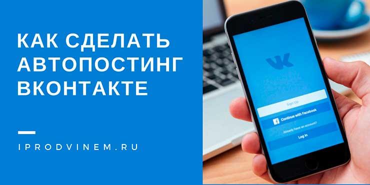 Как сделать автопостинг ВКонтакте