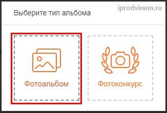 Как создать фотоальбом в группе в Одноклассниках