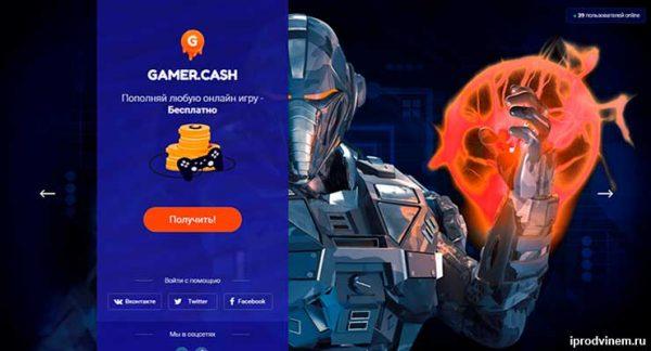 Gamer Cash зарабатываем играя в игры