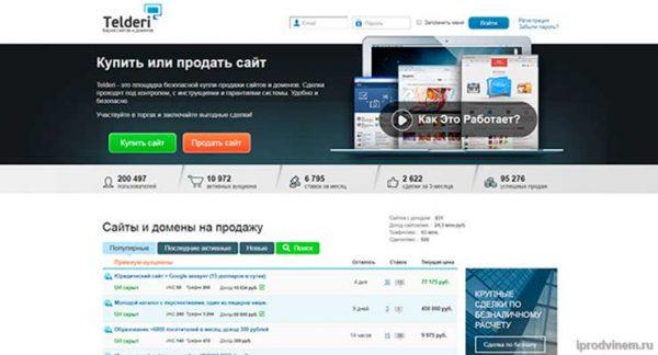 Telderi - биржа по продаже сайтов и доменов