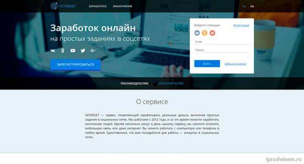 Vktarget—заработок в соцсетях Вконтакте Одноклассникках