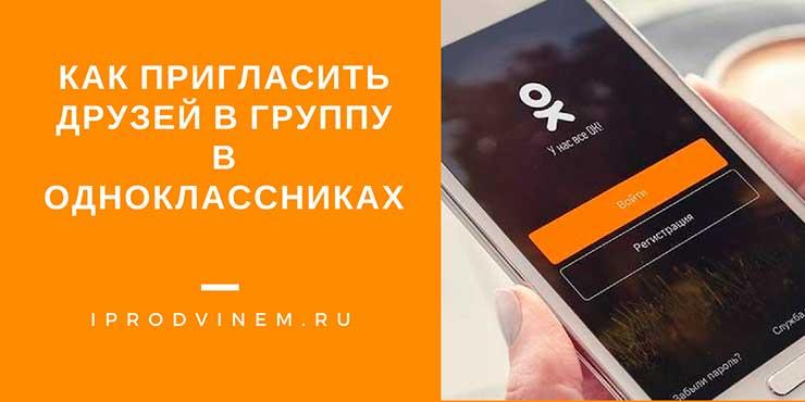 Как пригласить друзей в группу в Одноклассниках