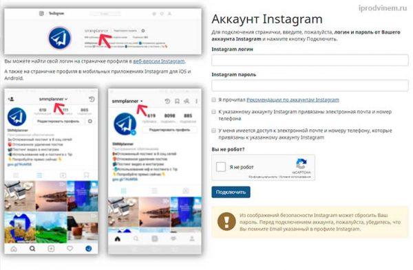 Smmplanner автопостинг Instagram ВКонтакте Telegram