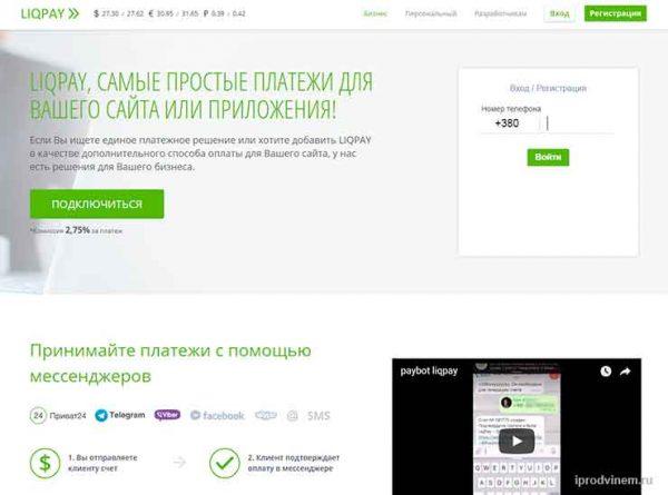 Платежная система Liqpay