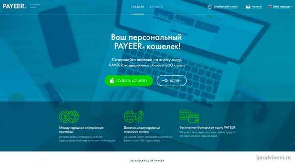 Payeer (Паер) – набирающая популярность платежная система