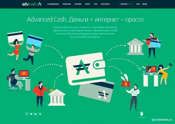 Платежная система advcach