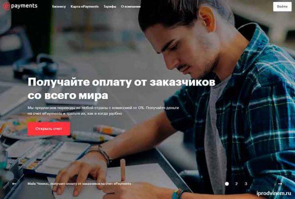 Платежная система ePayments