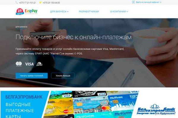 Платежная система eaysypay
