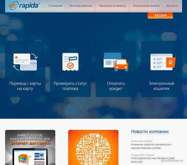 Платежная система rapida