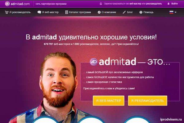 Admitad – CPA сеть, как работать и зарабатывать